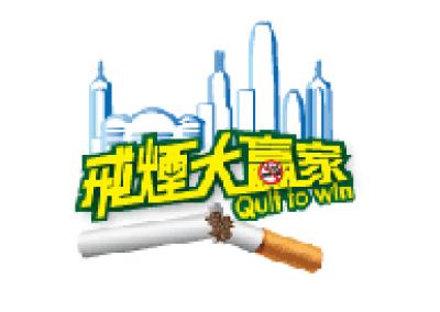 第六屆「戒煙大贏家」無煙社區計劃