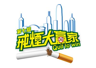 第七屆「戒煙大贏家」比賽更新