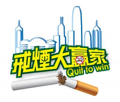 第九屆「戒煙大贏家」無煙社區計劃大抽獎