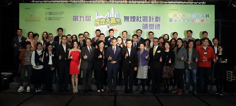 香港吸煙與健康委員會感謝區議會、各地區合作夥伴、機構組織及多個行業商會對第九屆「戒煙大贏家」無煙社區計劃的支持。