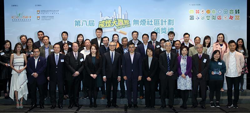 香港吸煙與健康委員會感謝18區區議會、各地區合作夥伴、機構組織及多個行業商會對第八屆「戒煙大贏家」無煙社區計劃的支持。