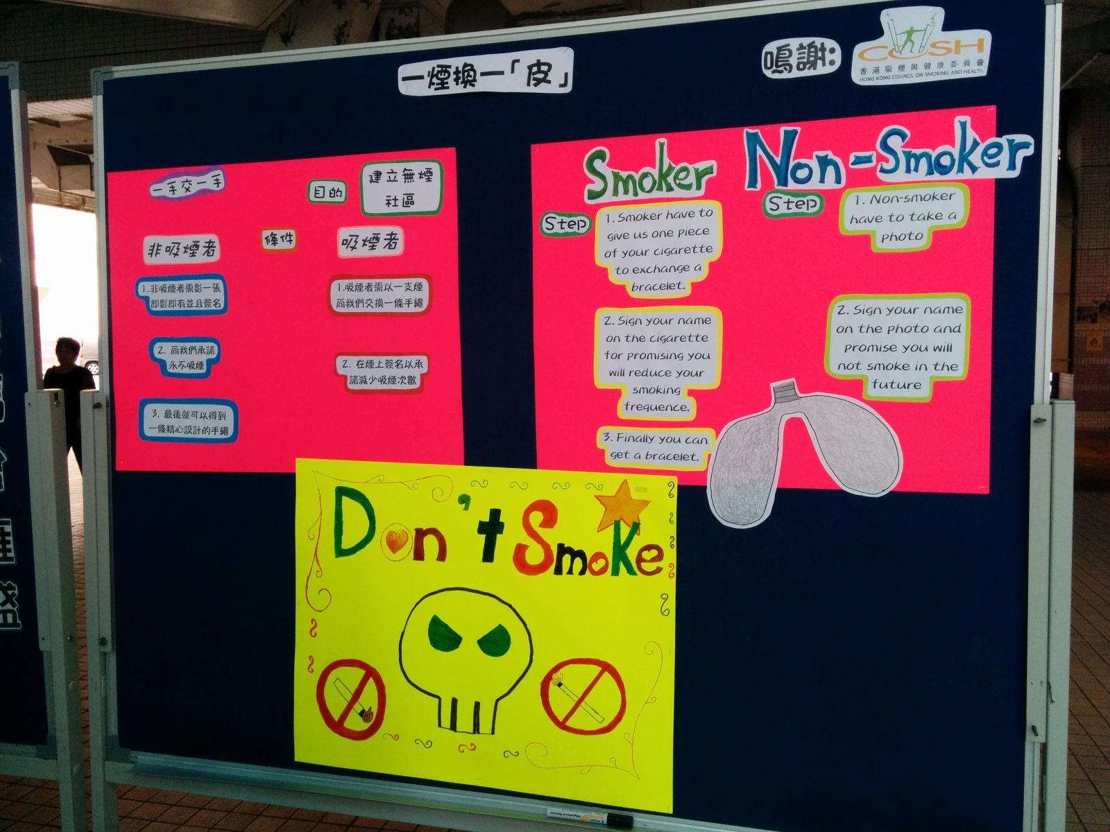 「戒煙大贏家」無煙社區計劃無煙社區宣傳活動