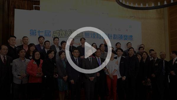第七屆「戒煙大贏家」無煙社區計劃精華片段