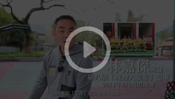 第八屆「戒煙大贏家」得主分享片段
